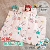 (現貨)涼被睡墊童枕3件組(睡袋/嬰兒床墊)【附提袋】精梳純棉《小白兔》
