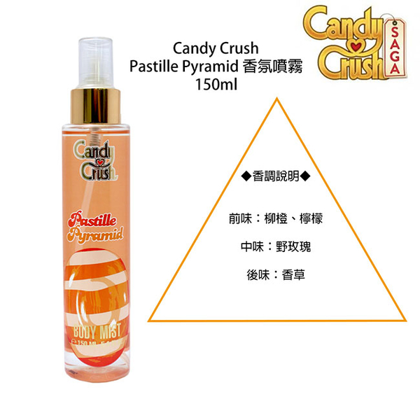 Candy Crush Pastille Pyramid 香氛噴霧 150ml (橘色)