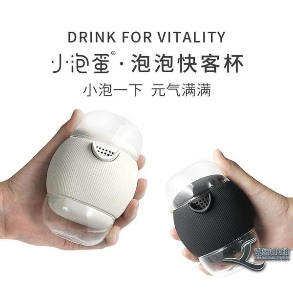 泡泡杯便攜式功夫茶具旅行套裝家用小套懶人玻璃泡茶器【邻家小鎮】