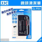 JJC CL-P5 II 拭鏡筆組合包(另附兩組備用清潔頭) 柔軟刷頭 拭鏡筆 各式相機.手機.平板等都可