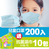 奈森克林 兒童專用口罩200入(50入x4包)送抗菌濕巾10包超值組
