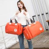 旅行袋天天行李包女手提大容量輕便正韓旅行包袋裝衣服的防水健身包