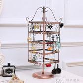 創意五層可旋轉飾品收納展示架擺耳環耳釘耳墜項鍊家用耳飾架        瑪奇哈朵