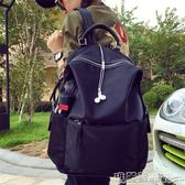 後背包 防水雙肩包女韓版時尚百搭防水牛津布大容量學生書包旅行背包 瑪麗蘇
