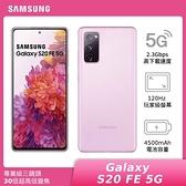 SAMSUNG Galaxy S20 FE 5G 6G/128G SM-G781【下殺77折】神腦生活