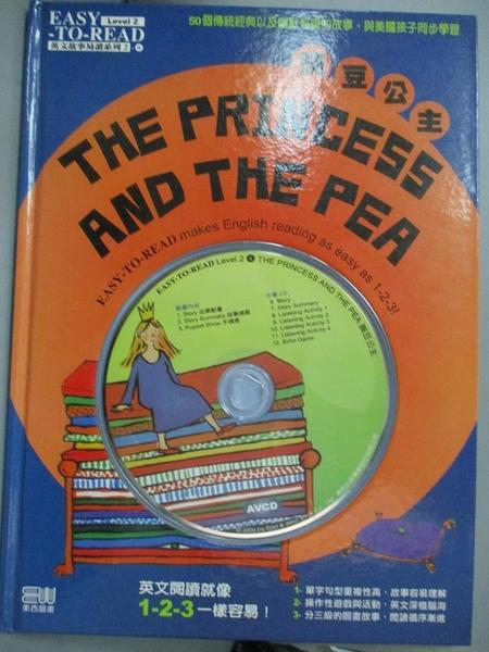 【書寶二手書T3/少年童書_ZDX】THE PRINCESS AND THE PEA豌豆公主_勞拉·雷達(Harura