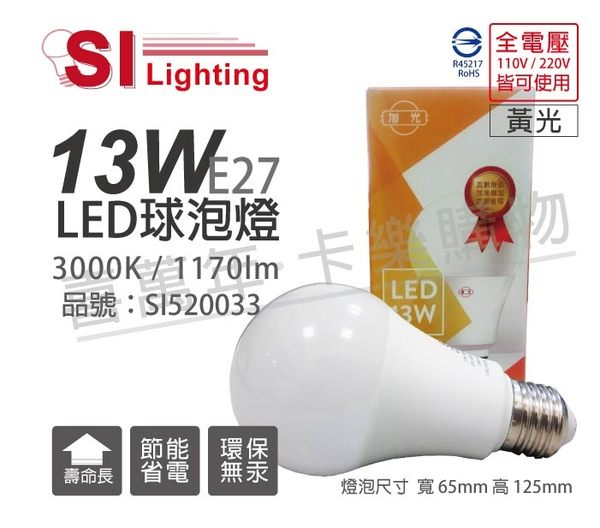 旭光 LED 13W 3000K 黃光 E27 全電壓 球泡燈 SI520033