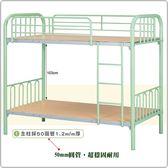 【水晶晶家具/傢俱首選】SB9087-2萊姆綠3*6.2呎50圓管上雙護欄超穩雙層鐵床~~宿舍最佳選擇