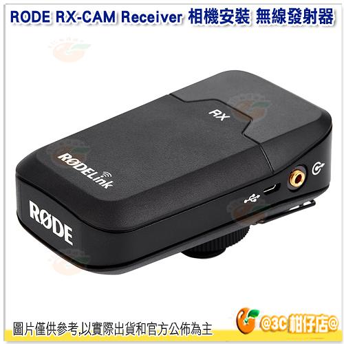 RODE RX-CAM Receiver 相機安裝 無線 發射器 公司貨 錄音 收音