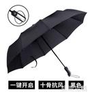 雨傘 防曬防雨兩用傘復古風男女全自動大號個性學生創意遮雙人s折疊雨 生活主義