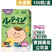 [免運費] 孕哺兒 小兒專用 小晶亮視敏嚼錠(100顆) 藍莓口味