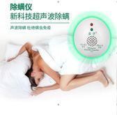360度除螨儀家用床上超聲波除螨器小型無線除螨機殺菌機 概念3C旗艦店