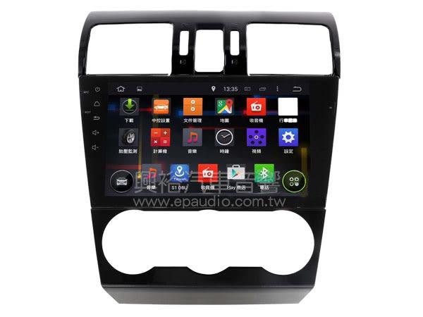 【專車專款】13~16年Subaru Forester 專用9吋觸控螢幕安卓多媒體主機*藍芽+導航+安卓四合一*四核心