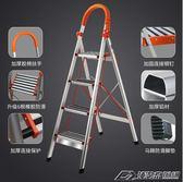 梯子家用折疊人字梯室內四五步梯加厚鋁合金伸縮梯工程樓梯  潮流前線
