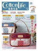 (二手書)Cotton Life 玩布生活 No.(25): 自在風尚旅行包 × 輕鬆外出隨行款 × ..