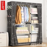 簡易衣柜布衣柜布藝簡約現代宿舍臥室柜子經濟型家用組裝衣櫥學生 居家物語