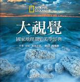 (二手書)大視覺:國家地理攝影美學經典