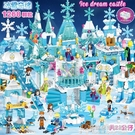 兼容積木冰雪奇緣女孩子系列益智拼裝公主夢兒童玩具生日禮物 名購居家