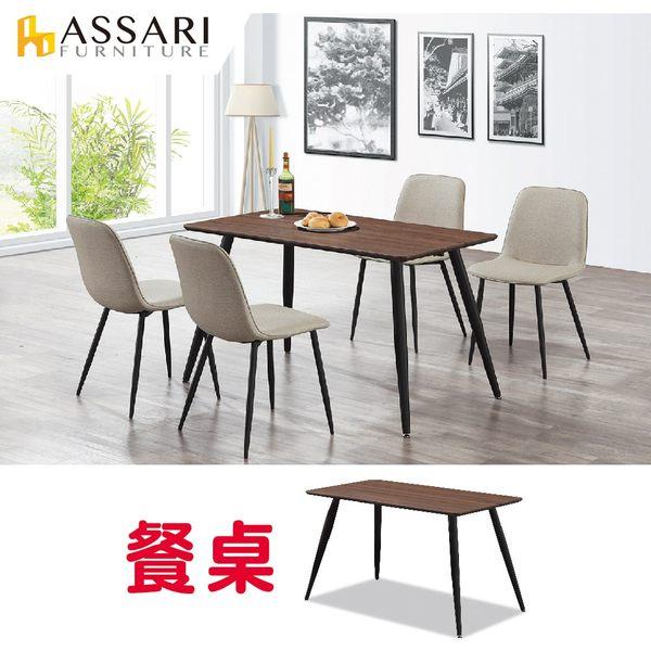 ASSARI-瑪希黑鐵腳餐桌(寬120x深70x高76cm)