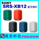 現貨 SONY SRS-XB12 SRSXB12藍牙喇叭 台灣公司貨 防水防塵 XB12防水喇叭 另有XB21 XB41可參考