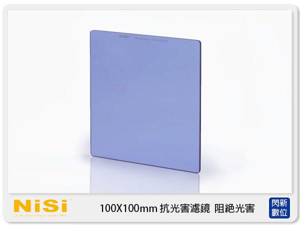 【0利率,免運費】NISI 耐司 Natural Night Filter 100X100mm 抗光害濾鏡 夜景 星空 阻絕光害