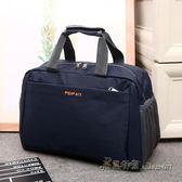 手提旅行包男大包單肩背包 斜背包時尚旅游包袋行李袋潮行李包女【米蘭街頭】