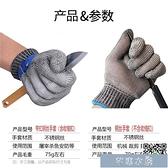 防割手套 鋼絲防割手套勞保特種兵不銹鋼5級防護手套 屠宰殺魚裁剪 防切割 免運
