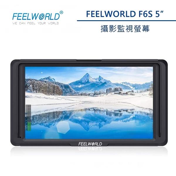 黑熊數位 FEELWORLD 富威德 F6S 4K攝影監視螢幕 5吋 160°寬視角 高清螢幕 HDMI OUT