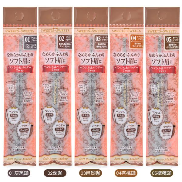 《日本製》SWEETS SWEETS 柔和雙頭眉粉/筆 5色可選  ◇iKIREI