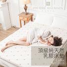 乳膠床墊 / 單人5cm【皮爾帕門頂級天...