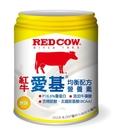 紅牛愛基均衡配方營養素 液狀原味 237ml*24罐/一箱 *維康