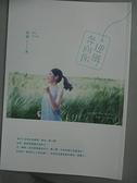 【書寶二手書T5/一般小說_GEB】逆風,奔向你_莯寧