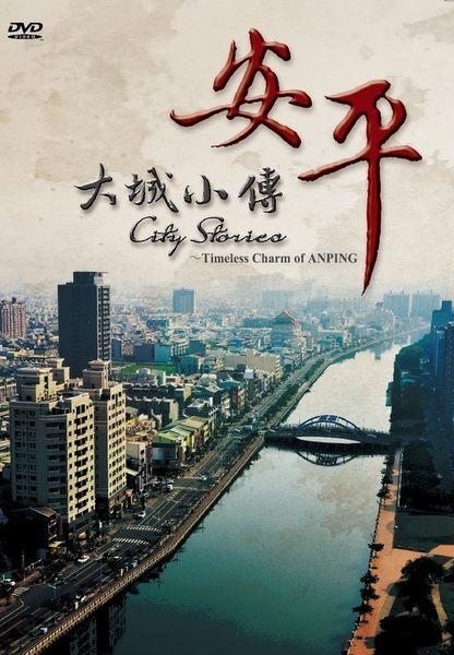 大城小傳 安平 DVD(購潮8)