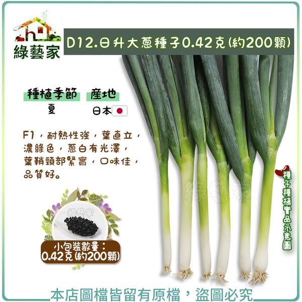 【綠藝家】D12.日升大蔥種子0.42克(約200顆)
