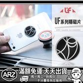UF幽浮第四代 隱磁片 磁吸手機架、磁性車架、磁力支撐架專用 吸附粘貼片 磁鐵貼片