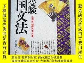 二手書博民逛書店受験國文法罕見(Paperback Shinsho)(日文原版)