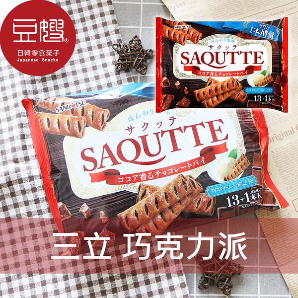 【豆嫂】日本零食 三立 巧克力派(182g)