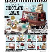 日本正版 Re-Ment 史努比 SNOOPY 巧克力咖啡盒玩 盒玩公仔擺飾 整盒販售 COCOS TU003