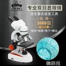 顯微鏡 顯微鏡雙目光學高清高倍科學實驗套裝生物兒童專業看精子5000倍 韓菲兒