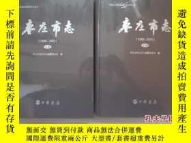 二手書博民逛書店棗莊市志罕見上下全(1986-2005)未開封Y78638 棗莊