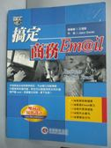 【書寶二手書T4/語言學習_XFT】搞定商務Email Business English Email_Jason Gre