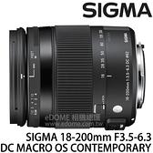 SIGMA 18-200mm F3.5-6.3 DC MACRO HSM Contemporary 版 (24期0利率 免運 恆伸公司貨三年保固) 防手震鏡頭