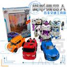 DIY 兒童玩具 變形機器人 變形金剛 百變金剛 機械人 交通工具 跑車 防車 消防車【塔克】
