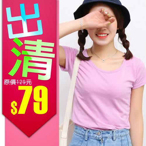 【出清下殺】休閒百搭圓領素色短袖純棉上衣T恤