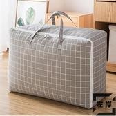 棉被行李收納袋收衣服衣物裝被子超大防袋整理袋【左岸男裝】