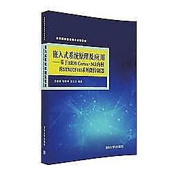 簡體書-十日到貨 R3Y【嵌入式系統原理及應用——基於ARM Cortex-M3內核的STM32F103系列微控制器