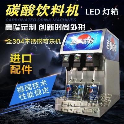 可樂機商用小型百事可樂果汁機碳酸飲料現調機自助全自動冷飲CY 自由角落
