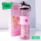 英國貝爾熊手提健康瓶 730ml 運動水壺 水壺 Tritan水壺