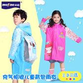 兒童雨衣男童雨衣女童寶寶學生小孩雨披卡通充氣帽檐帶書包位  中秋鉅惠