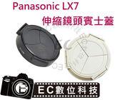 【EC數位】Panasonic DMC-LX7  LX7  專用三片式 自動 鏡頭蓋 賓士蓋  伸縮鏡頭蓋